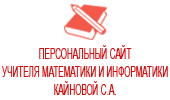 Персональный сайт учителя математики и информатики Кайновой С.А.